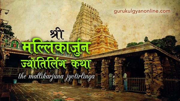 Mallikarjuna Jyotirlinga of Shiva