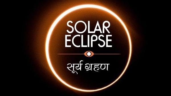 Solar Eclipse 2020 (Surya Grahan 2020)
