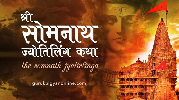 The Somnath Jyotirlinga - One of the 12 Jyotirlinga of Lord Shiva in India