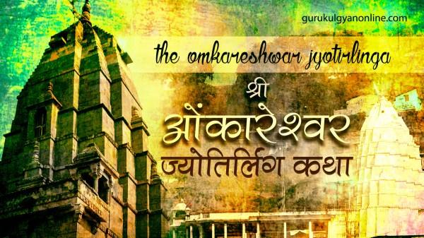 omkareshwar or mamleshwar jyotirlinga of shiva