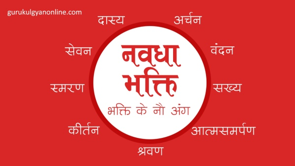 navdha bhakti- 9 parts to worship with love