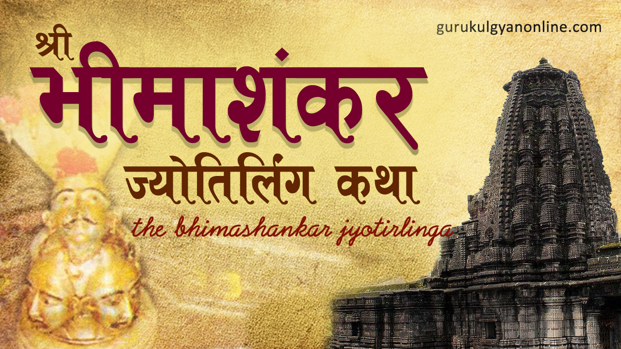 Bhimashankar Jyotirlinga is one of the Dwadash shivling in Maharashtra